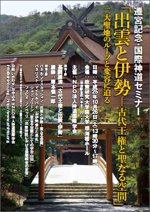 About Shikinen Sengu Aniversary・Intenational Shinto Seminar.