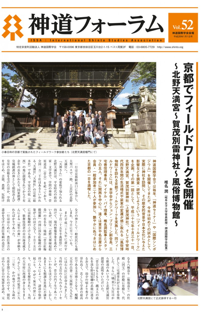 shinto_forum_052_0304-1