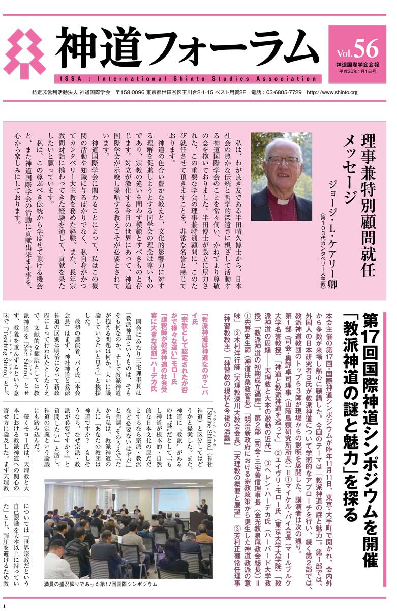 神道フォーラム 第56号 発刊