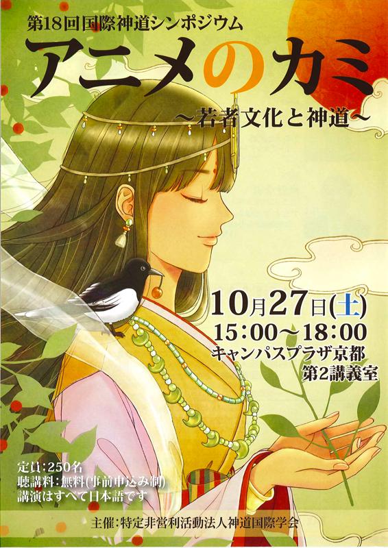 第18回国際神道シンポジウム『アニメのカミ:若者文化と神道』(後援:京都府、京都市、京都府教育委員会、京都市教育委員会)開催のご案内