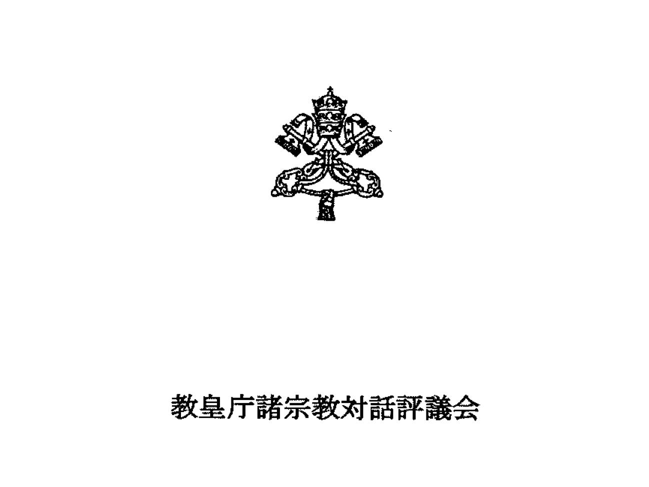 ローマ教皇庁からの新年メッセージ