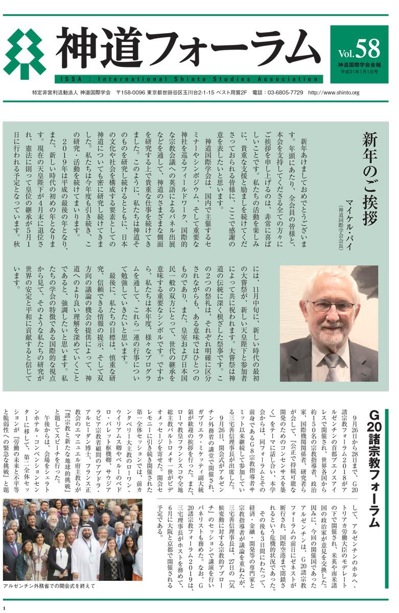 神道フォーラム第58号発刊