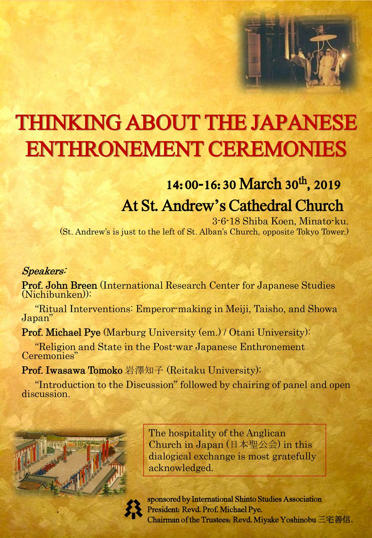 セミナー『譲位儀礼と大嘗祭』英語開催のお知らせ