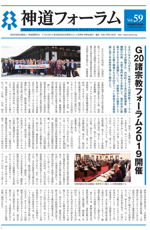 神道フォーラム第59号発刊