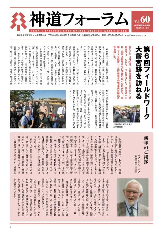 神道フォーラム第60号発刊