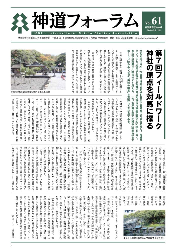 神道フォーラム第61号発刊