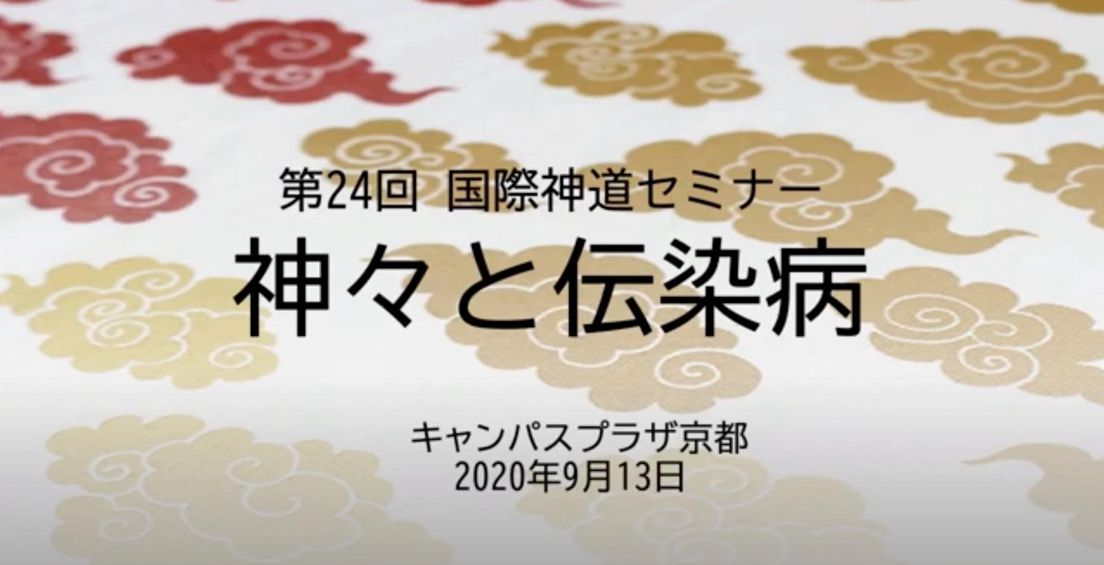 第24回国際神道セミナー『神々と伝染病』講演公開開始