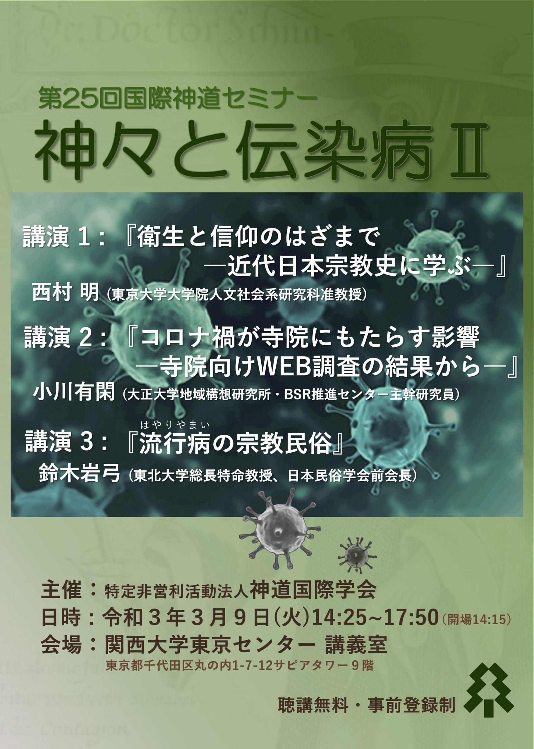 第25回国際神道セミナー『神々と伝染病 II』開催のご案内
