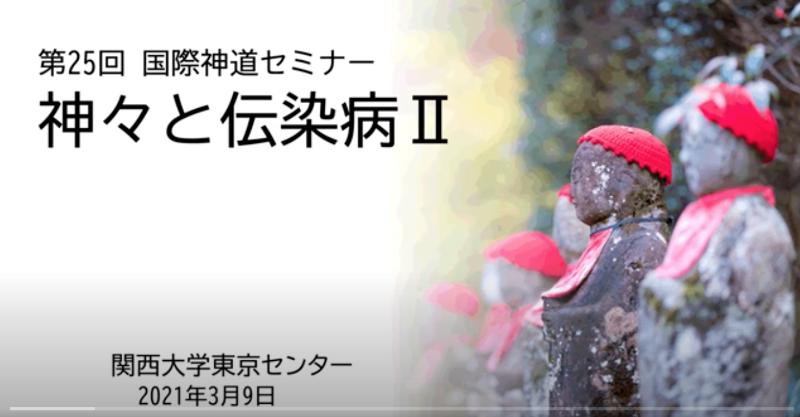 第25回国際神道セミナー『神々と伝染病II』講演公開開始
